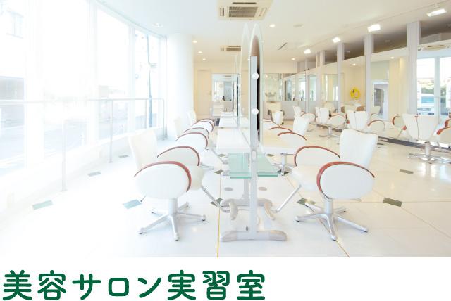 美容サロン実習室