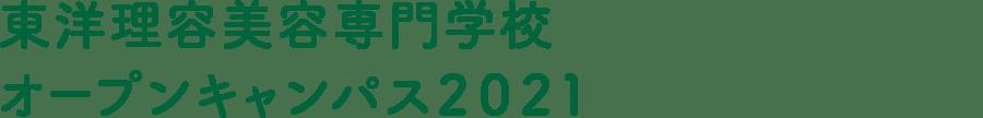 東洋理容美容専門学校 オープンキャンパス2021