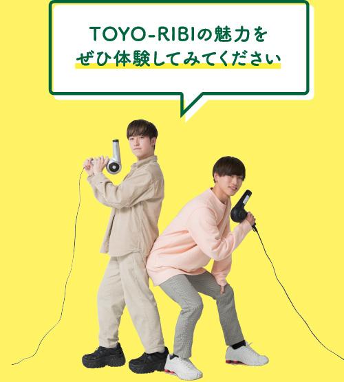 TOYO-RIBIの魅力をぜひ体験してみてください