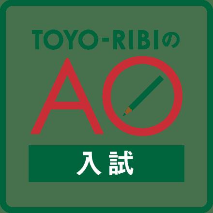TOYO-RIBIのAO入試
