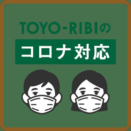 TOYO-RIBIのコロナ対応